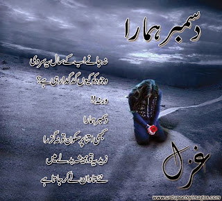 december poetry ghazal