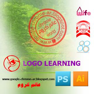 كيف تصبح مصمم شعارات How to become a designer logos