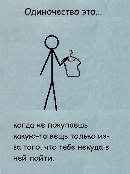 когда не покупаешь какую-то вещь, только из-за того, что тебе некуда в ней пойти