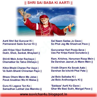 Aarti shri sai guruvar ki paramanamd sada suravar ki, jaki kripa vipul sukhakari dukh, shok, sankat, bhayakari.