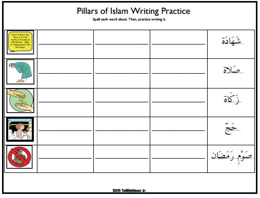 Pillars of Islam Learning Resources TJ Homeschooling – Five Pillars of Islam Worksheet