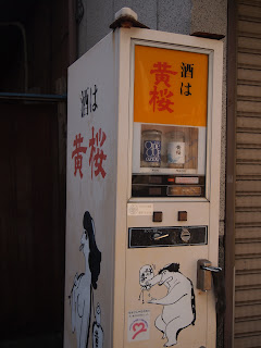 黄桜の自動販売機