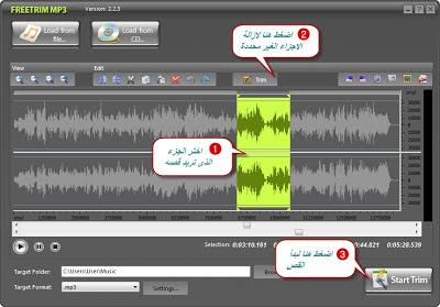تحميل FreeTrim MP3 3.7.2 برنامج قص تقطيع الصوتيات للكمبيوتر