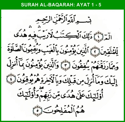 download of surah al baqarah