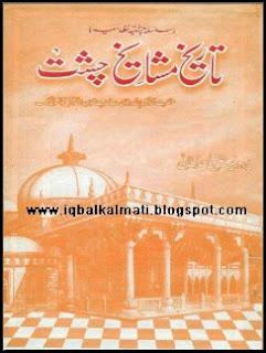 History Of Silsala Chishtia Nizamia Sufi Order