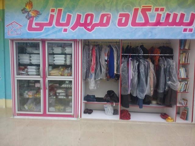 ایران-افتتاح مجهزترین ایستگاه مهربانی در خرم آباد