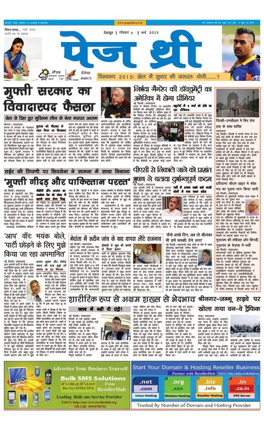 Page Three Newspaper book Online Newspaper advertisment