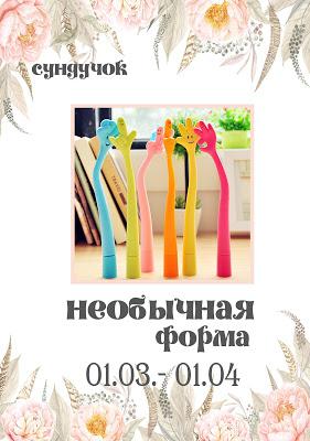 """ЗАДАНИЕ """"НЕОБЫЧНАЯ ФОРМА"""" до 01/04"""