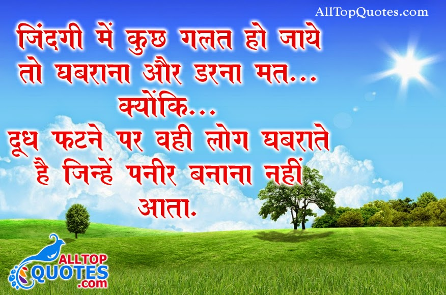 top hindi best motivational quotes and shayari in hindi