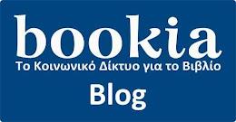 Ο Μίλτος Γήτας είναι η φωνή του Bookia από την Ήπειρο