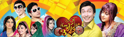 Geo TV Drama Kis Din Mera Viyah Howe Ga