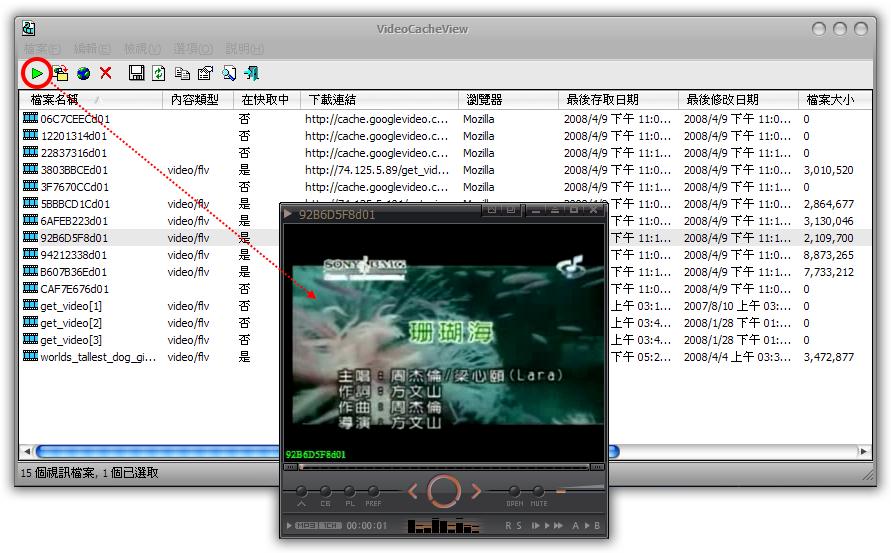 تشغيل و تحميل الفيديوهات التى قمت بمشاهدتها على النت : مجانين كبيوتر