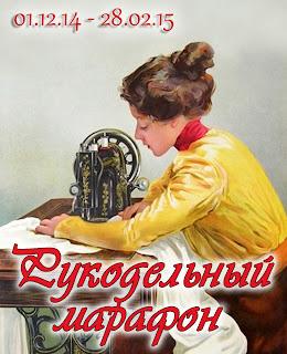Рукодельный Марафон