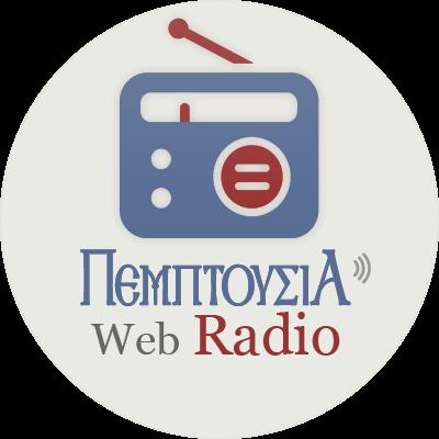 ΠΕΜΠΤΟΥΣΙΑ  Web Radio