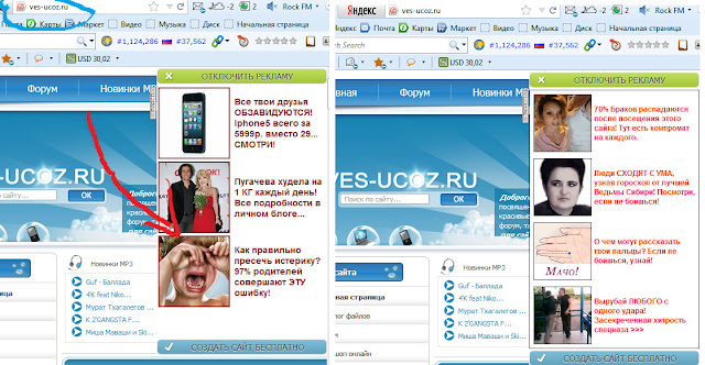 Реклама лохотронов в Ucoz