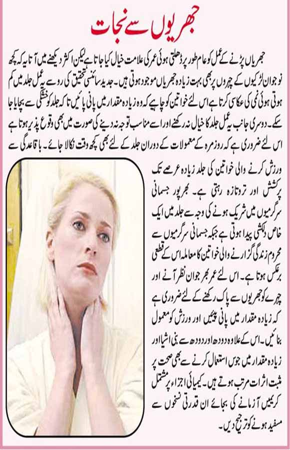 natural anti wrinkle urdu