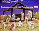 Вертеп до Різдва-2015
