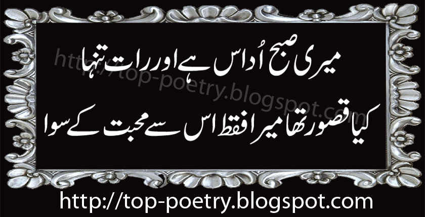 Top Mobile Urdu And English Sms