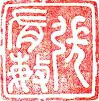 Mingou (Éliane Cheung)