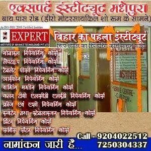 Promotion (Exper Institute)