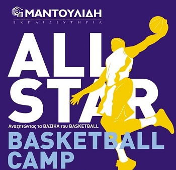 All Star Basketball Camp και Shooting-Footwork Camp στα Εκπαιδευτήρια Ε. Μαντουλίδη