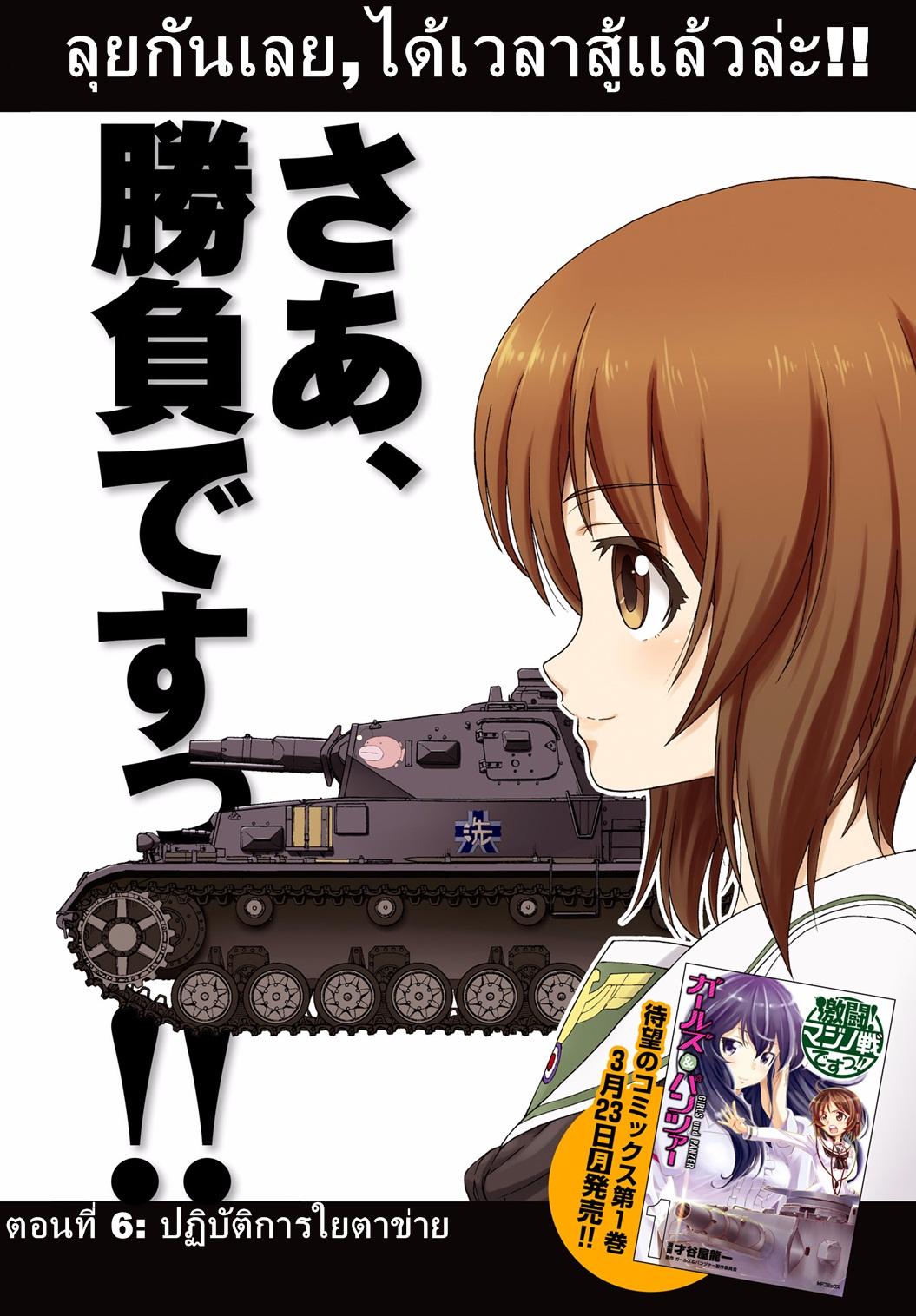 Girls und Panzer - Fierce Fight! It-s the Maginot Battle!-ตอนที่ 6