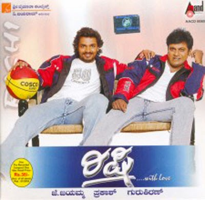 Rishi (2005) Kannada Movie Mp3 Songs Download