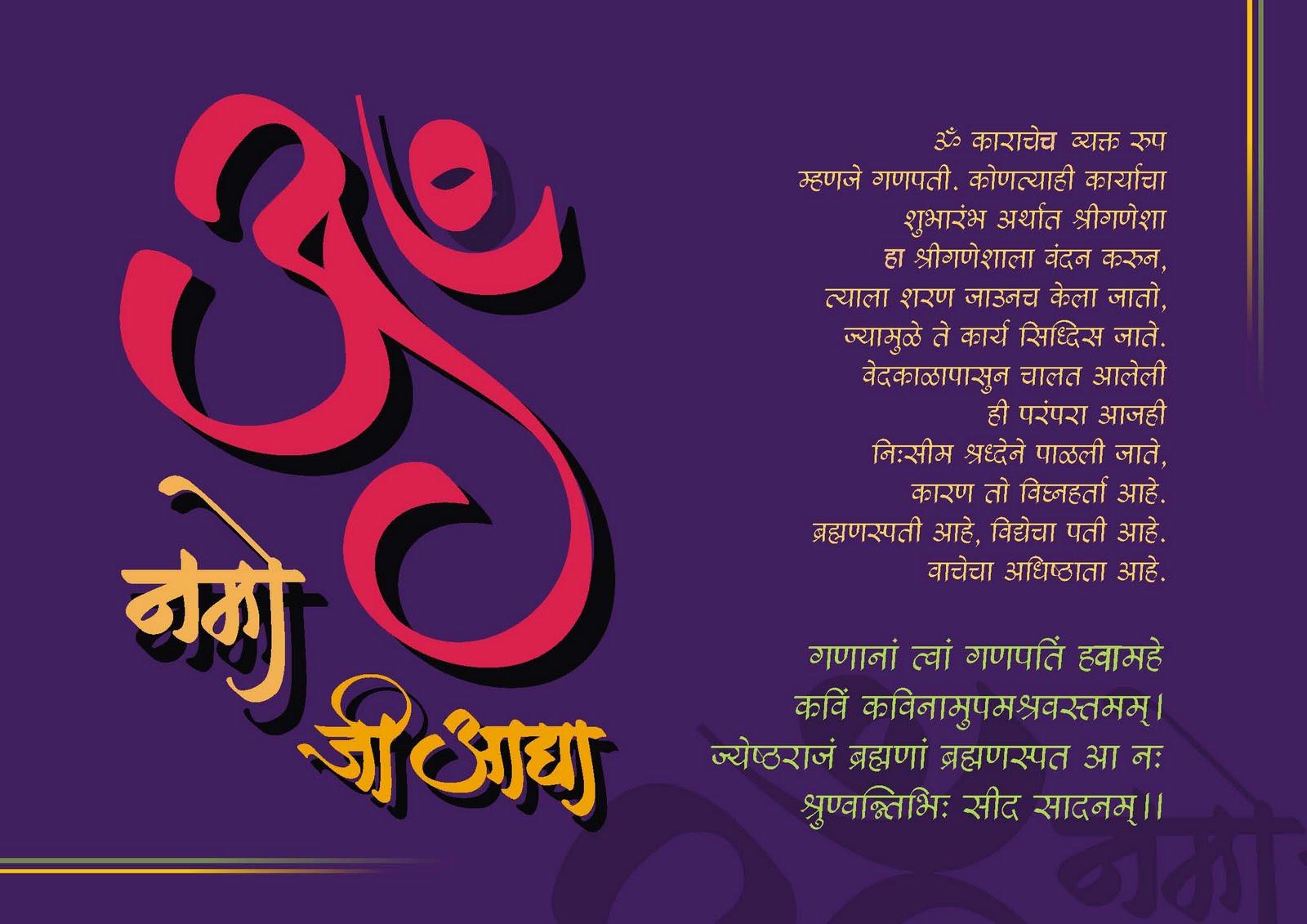 http://4.bp.blogspot.com/-HVZwyKr8Usc/TmkxMSlSaOI/AAAAAAAAFgs/DOphq7YGhn8/s1600/Om+Gan+Ganapatya+Namha.jpg