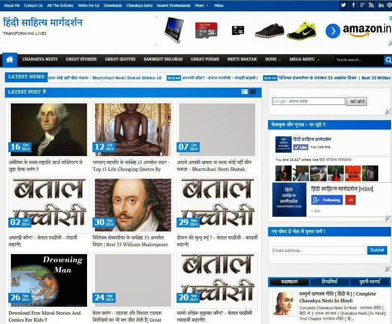 New Blogger Template for Hindi sahitya margdarshan