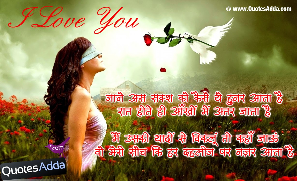 I Love You Quotes Hindi : hindi-true-lovers-i-love-you-quotations