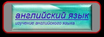 Тексты и др. материалы к урокам