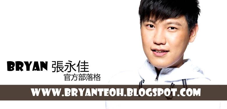::Bryan張永佳::官方部落格::