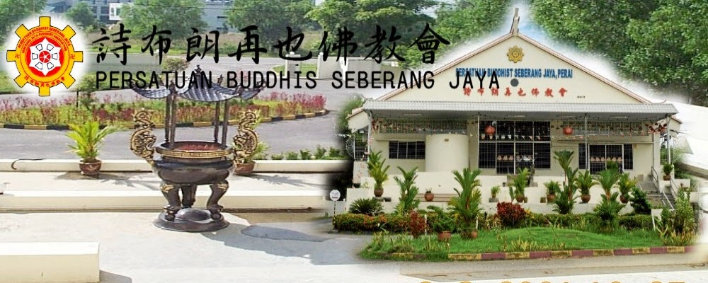 詩布朗再也佛教會