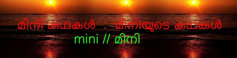 മിനി കഥകള്