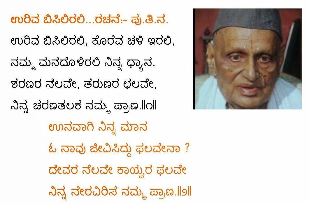 Kannada Madhura Geetegalu: Uriva bisilali Kannada Bhavageete ...