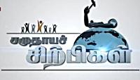 Samuthaya Sirpi Periyannan – Puthiya Thalamurai Tv Show 17-06-2013