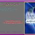 PJ தமிழ் குர்ஆன் மொழிபெயர்ப்பு