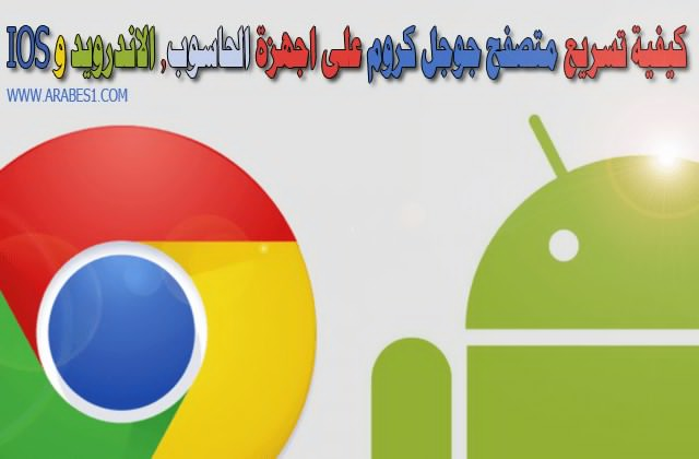 How speed up Google Chrome browser computers, Android IOS