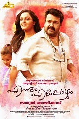 Watch Ennum Eppozhum (2015) DVDScr Malayalam Full Movie Watch Online Free Download