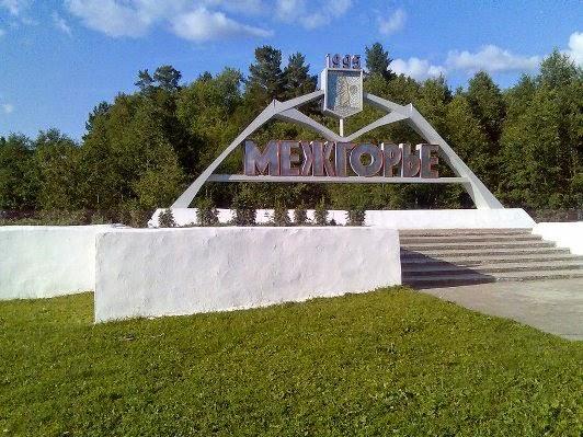 Mezhgorye Town