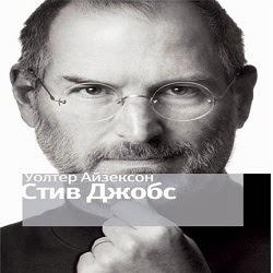 Стив Джобс. Уолтер Айзексон — Слушать аудиокнигу онлайн
