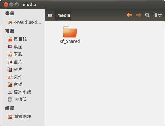 Ubuntu 的 Nautilus 檔案瀏覽器