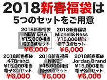 2018 新春福袋