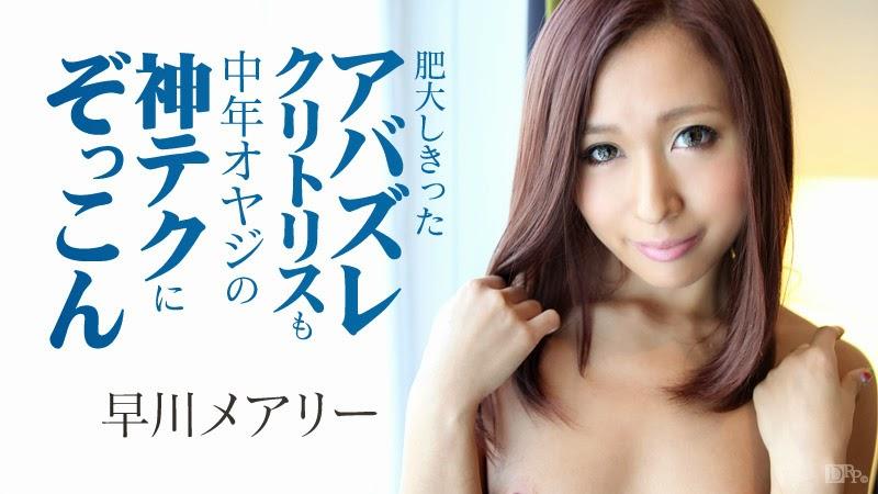 Carib 052115-882 – Meary Hayakawa