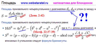 Математика в Википедии. Математика для блондинок.
