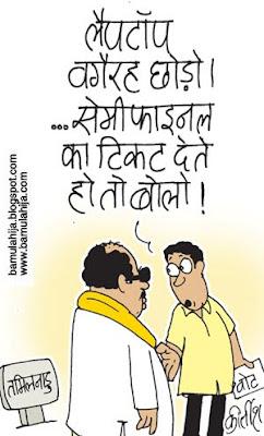 icc world cup 2011, cricket world cup cartoon, manmohan singh cartoon, indian political cartoon, Pakistan Cartoon, Terrorism Cartoon, cricket cartoon