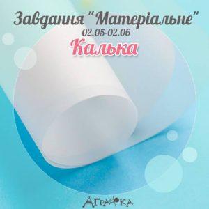 "+++Завдання ""Матеріальне"": Калька до 02/06"