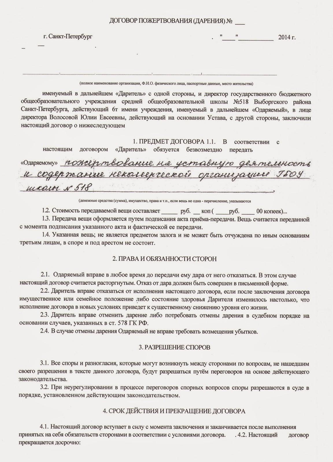 Образец договор дарения подарка сотруднику образец 63