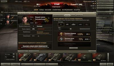 World of Tanks мир танков экипаж
