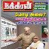 Nakkeeran 13-12-2013 Tamil Magazine Pdf Free Download